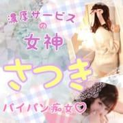 「濃厚サービスの女神『さつき』ちゃんの逆3Pコース♡」06/18(火) 02:15 | 1chanceのお得なニュース
