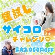 「1chanceで運試し♡サイコロチャレンジ♡」10/25(日) 04:19 | 1chanceのお得なニュース