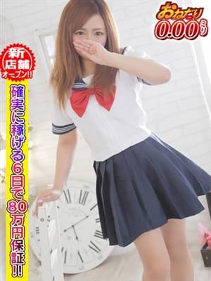 【なぎさ】0,00㎜初挑戦ロリ娘(おねだり 下関)のプロフ写真1枚目