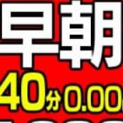 「早朝&ラスト割   -過激に割り引いちゃいます♪- 」06/12(水) 09:06 | おねだり 下関のお得なニュース