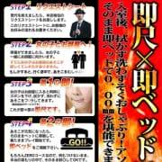 「即尺・即ベットコースのご説明」10/24(木) 05:02 | おねだり 下関のお得なニュース