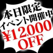 「超お得!! 来店のお客様限定‼60分 ¥22,000 ご案内!」09/19(土) 22:50 | おねだり 下関のお得なニュース