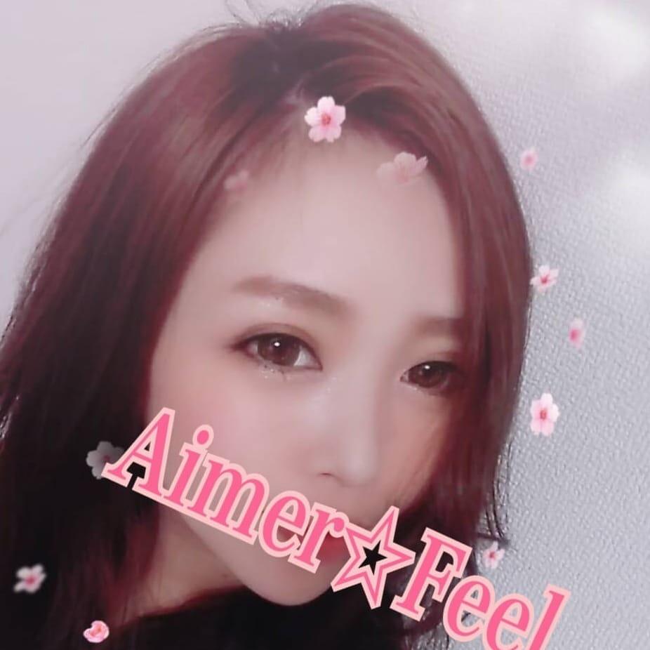 「店長お任せフリー 60分限定」05/21(火) 20:28 | Aimer☆Feelのお得なニュース