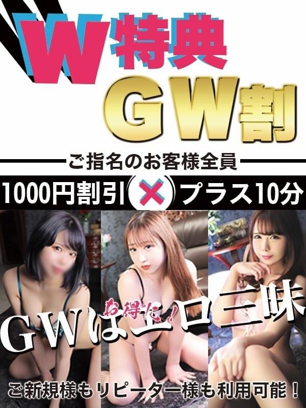 W特典+GW割【1000円オフ+10分サービス】