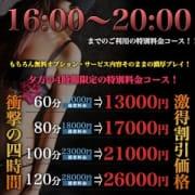 「夕方割り!16:00~20:00 激得割引価格!!」08/30(金) 18:44 | 即イキ淫乱倶楽部のお得なニュース