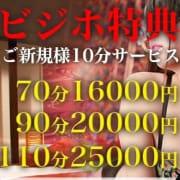 「ビジネスホテル限定10分無料」08/30(金) 18:43 | 即イキ淫乱倶楽部のお得なニュース