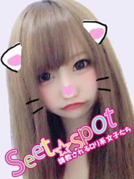 Yuika|Sweet☆Spotで評判の女の子