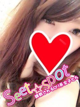 Mikuru | Sweet☆Spot - 山口市近郊・防府風俗