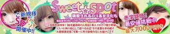 Sweet☆Spot