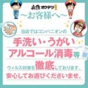 「コロナウイルス対策について」11/09(月) 14:00 | 奥鉄オクテツ大阪のお得なニュース