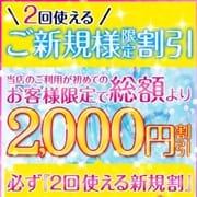 「2回使えるご新規割引」」07/23(木) 17:02   ぽっちゃりスタイル三宮のお得なニュース
