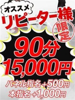リピ割♪   レッドシューズ - 加古川風俗
