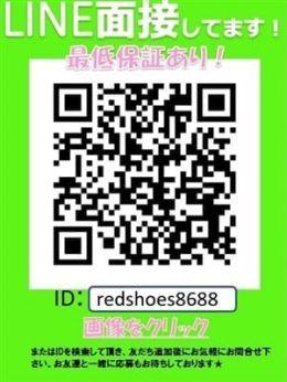 緊急大募集!! | レッドシューズ - 加古川風俗