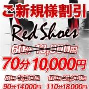 「超お得な新規割♪まずはお試しください!」05/26(日) 14:10 | レッドシューズのお得なニュース