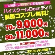「◇◆制服無料で70分9000円◆◇」05/26(日) 04:53   Club Dear 岡山店のお得なニュース