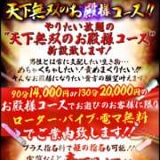 「◇◆天下無双のお殿様コース◆◇」05/26(日) 04:53   Club Dear 岡山店のお得なニュース