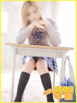 にこ|令和コスロリ学園で評判の女の子