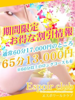 ☆期間限定☆お得な割引情報! | Espoir club(エスポワールクラブ) - 越谷・草加・三郷風俗