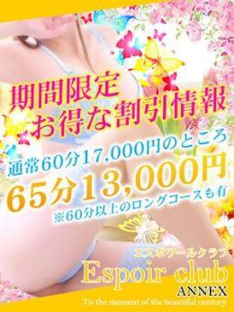 期間限定!特別割引! | Espoir club(エスポワールクラブ)ANNEX - 大宮風俗