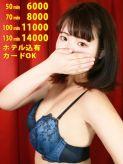 やよい|踊れ!チンチコリン・和歌山店でおすすめの女の子