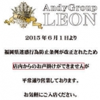 はな|ANDY GROUP LEON - 北九州・小倉風俗