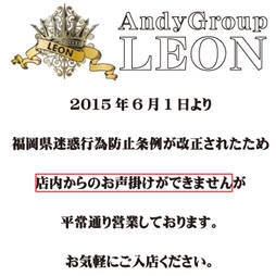 はな | ANDY GROUP LEON - 北九州・小倉風俗