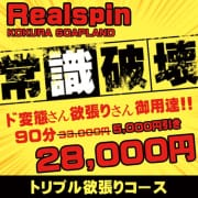 「SPIN限定割り33000円➡28000円!!」01/13(水) 13:50   Realspinのお得なニュース