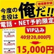 「【無茶振り】40分VIPコース20000円➡15000円!!」10/23(土) 20:15   Realspinのお得なニュース