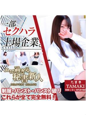 新人秘書(エロ過ぎる新人秘書 SAITAMA)のプロフ写真1枚目