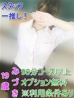吉田みづき☆×2 | 姫市場 - 上田・佐久風俗