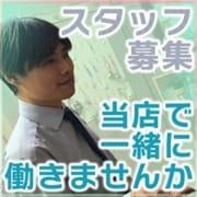「店舗運営スタッフ大募集!一緒に働きませんか?」01/22(金) 09:40 | カワサキ EROTIC(ソープランド)のお得なニュース