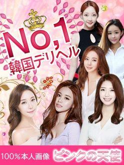 No,1韓国デリヘル|ピンクの天使でおすすめの女の子
