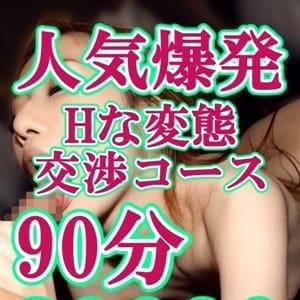 「指名料込!期間限定お得コース」04/25(木) 18:03   若妻たちとのど変態プレイのお得なニュース