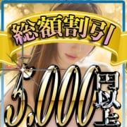 「全コース大幅割引!¥5.000OFF!!」06/16(日) 10:07   ドMな奥様たち 大和店のお得なニュース