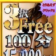 「タイプも選べて100分コースが15.000円~!!」06/19(水) 21:07 | ドMな奥様たち 大和店のお得なニュース