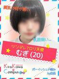 むぎ|KiraKawaCampus上野鶯谷でおすすめの女の子
