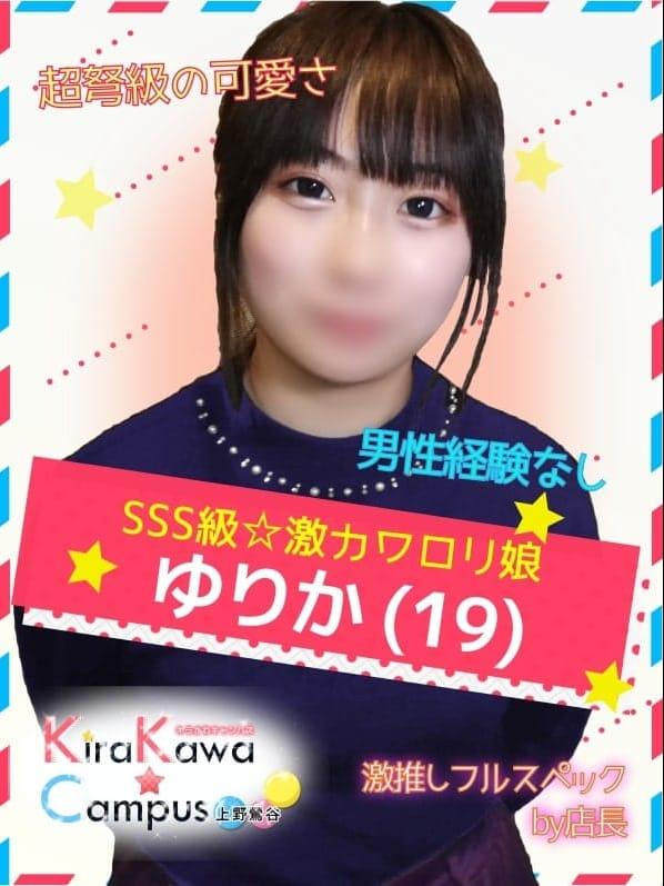 ゆりか(KiraKawaCampus上野鶯谷)のプロフ写真1枚目