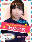 ゆりか|KiraKawaCampus上野鶯谷でおすすめの女の子