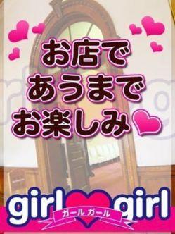サツキ|ガールガールでおすすめの女の子