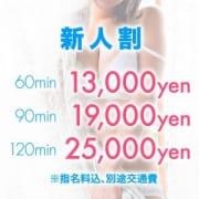「新人割引実施中!!」06/27(木) 00:42   おしゃぶり姫のお得なニュース