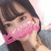 「本日も上大岡ピンクガールがオープンいたしました!」10/22(金) 02:59   上大岡ピンクガールのお得なニュース