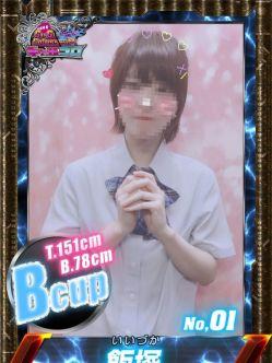 飯塚|ギャルギャルコロシアムでおすすめの女の子