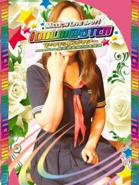 兵藤|アイドルマスターで評判の女の子