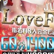 「ФLoveFesФ  グランドオープン記念 ~終日開催中~ ◆女性のLVに圧倒的自信有◆」06/19(水) 22:16 | ラブレスの美魔女のお得なニュース