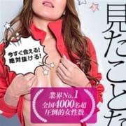 「東京エリアで登録女性増加中!」06/26(水) 17:52 | こんな風俗見たことない。のお得なニュース