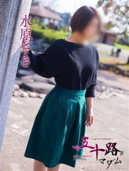 水原さき   五十路マダム高崎前橋店(カサブランカG) - 高崎風俗