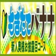 「もぎたて!ばなな新人コース!」01/28(木) 20:48   完熟ばなな 横浜店のお得なニュース