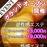 「■オープニングイベント『全コース3000円off』でお試し価格に!」06/27(木) 19:45   逆性感エステ koso-kosoのお得なニュース