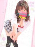 めるchan|萌えギャル〜Lovelyでおすすめの女の子