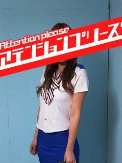 朝比奈美緒|アテンションプリーズでおすすめの女の子